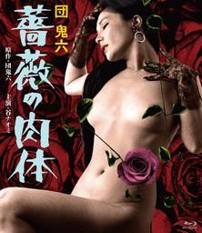 団鬼六 薔薇の肉体