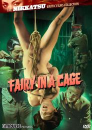 檻の中の妖精 / Fairy in a Cage