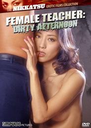 女教師 汚れた放課後 / Female Teacher: Dirty Afternoon