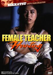 女教師狩り / Female Teacher Hunting