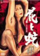 Geneon Entertainment DVD