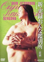 新・実録おんな鑑別所・恋獄 Geneon Entertainment DVD