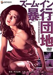 ズームイン 暴行団地 Geneon Entertainment DVD