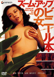 ズーム・アップビニール本の女 Geneon Entertainment DVD