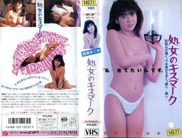 処女のキスマーク VHS NY-954