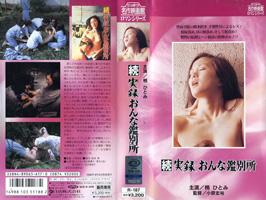 Nikkatsu VHS cover R-187