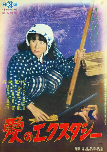 Ecstasy of Love japanese theatrical poster