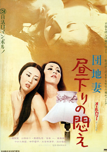 Apartment Wife: Afternoon Bliss theatrical poster