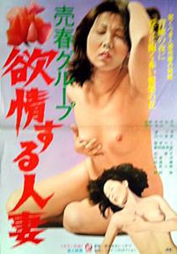 売春グループ 欲情する人妻 1979 (ワタナベプロダクション) 渚りな poster