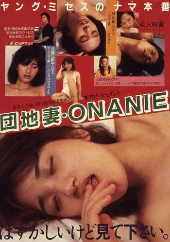 団地妻 ONANIE theatrical poster