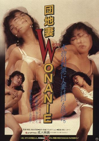 団地妻 W・ONANIE poster