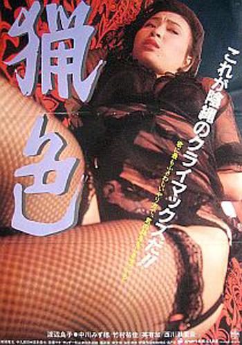 猟色 / Debauchery poster A version - click for B version