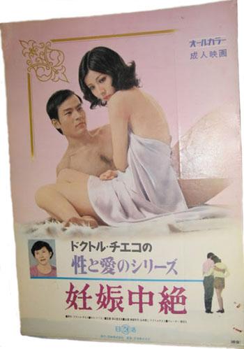 ドクトル・チエコの性と愛のシリーズ 妊娠中絶