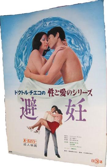 ドクトル・チエコの性と愛のシリーズ 避妊