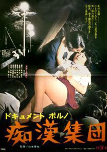ドキュメント・ポルノ 痴漢集団