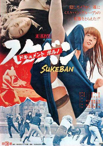 ドキュメントポルノ スケバン poster