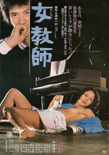 女教師 / Female Teacher poster