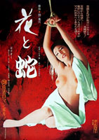 poster for part 1 花と蛇 '74
