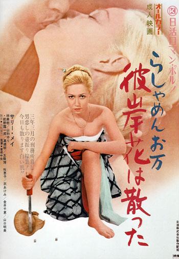 らしゃめんお万 彼岸花は散った Rashamen Oman: higanbana wa chitta poster