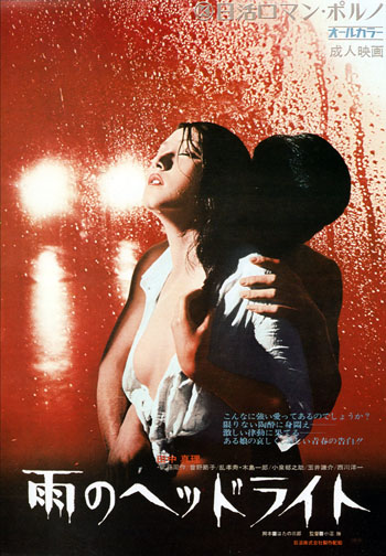 雨のヘッドライト / Headlights In the Rain theatrical poster