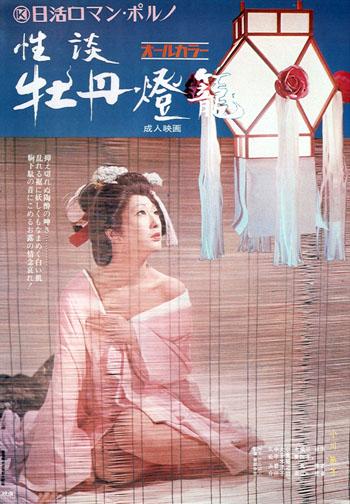 性談 牡丹燈籠 aka Hellish Love poster