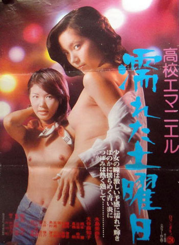 High School Emmanuelle Wet Saturday theatrical poster