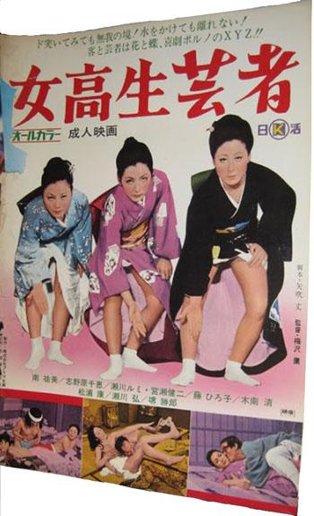 女高生芸者 poster