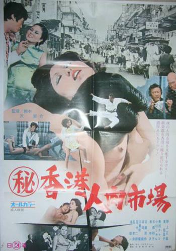 (秘)香港人肉市場 poster