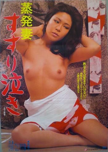 蒸発妻 すすり泣き 1980 (ワタナベプロダクション) 風間舞子 poster