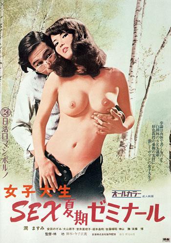 女子大生 SEX夏期ゼミナール theatrical poster