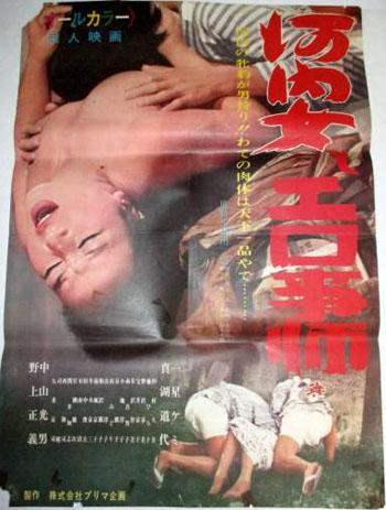 河内女とエロ事師 poster