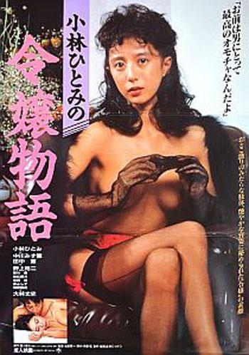 Hitomi Kobayashi's Young Girl's Story theatrical poster