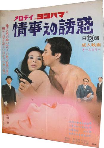 メロディ・ヨコハマ 情事への誘惑 poster