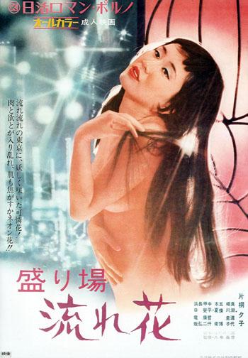 盛り場 流れ花 Night Spot: Drifting Flower poster