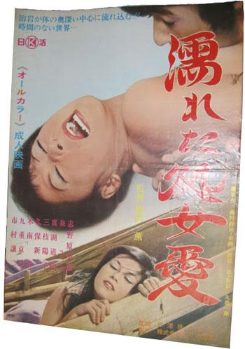 濡れた処女愛 poster