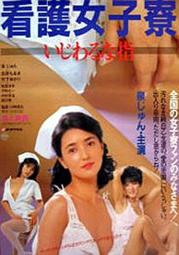 Jun izumi nurse girl dorm sticky fingers 1985 - 3 10