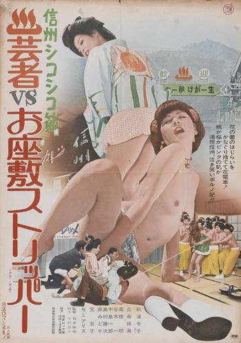 Geisha vs. Ozashiki Stripper poster