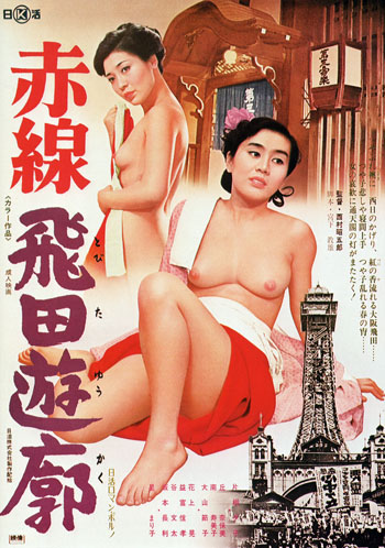 Theatrical poster for 赤線飛田遊廓