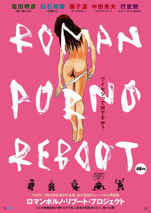 Nikkatsu Roman Porno 45th Anniversary Reboot Project Poster