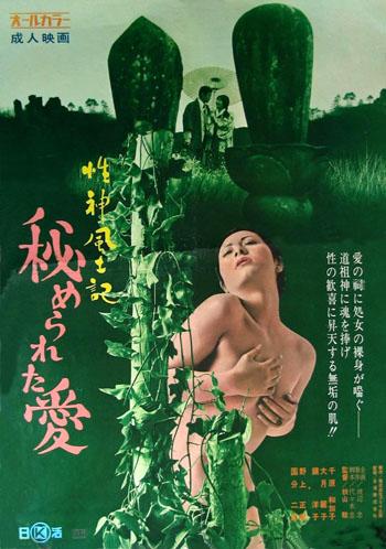 性神風土記2 秘められた愛 japanese poster