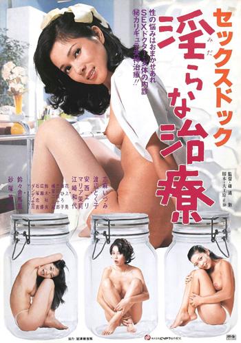 セックスドック 淫らな治療 poster