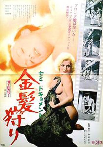 セミドキュメント 金髪狩り poster