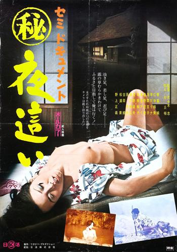 セミドキュメント (秘)夜這い poster