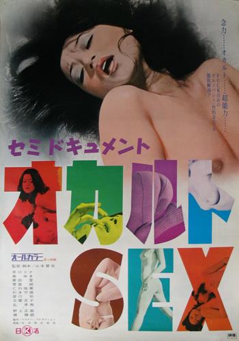 Semi Document Occult Sex poster