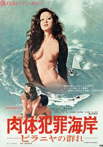 肉体犯罪海岸 ピラニヤの群れ theatrical poster