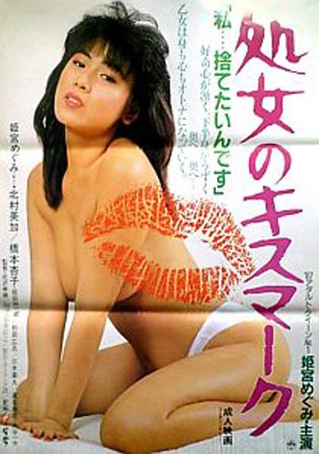 処女のキスマーク poster