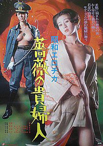 Noble Lady of Roses japanese movie poster
