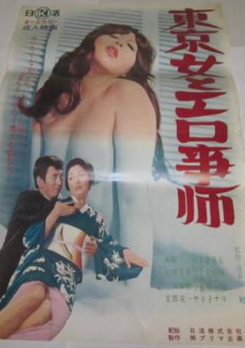 東京女とエロ事師 poster