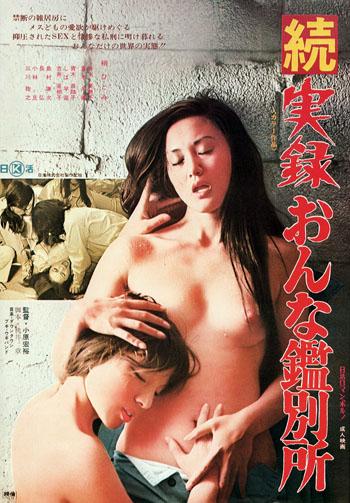 続実録おんな鑑別所 poster